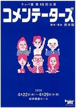 コメンテーターズ【全公演中止】