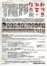 佐渡島他吉の生涯【東京・大阪全公演中止】