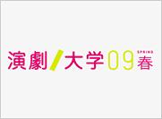 演劇/大学09春「京都造形芸術大学『その娘は翔ぶ娘ではないにしても』」◆フェスティバル/トーキョー