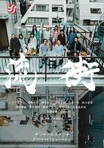 流街(リュウマチ)【公演中止】