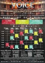 ミュージカル VOICE 【全公演上演延期】