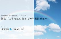 大きな虹のあとで〜不動四兄弟〜
