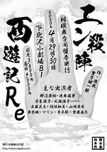 エン殺陣西遊記Re
