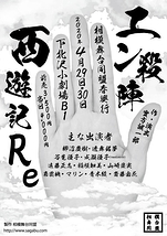 エン殺陣西遊記Re【公演中止】