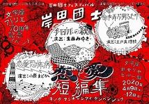 岸田國士フェスティバル『岸田國士恋愛短編集』【公演延期】