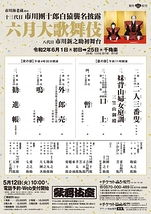 六月大歌舞伎【公演延期】