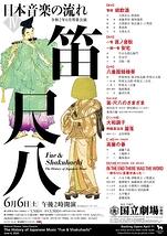 日本音楽の流れⅣ ― 笛・尺八 ―【公演中止】