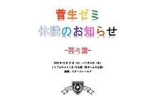 舞台『菅生ゼミ休講のお知らせ-再々演-』