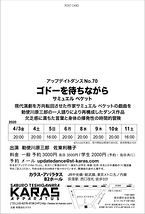 ゴドーを待ちながら【4/8(水)ー11(土)公演中止】