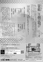 管絃 王朝の遊び【公演中止】