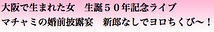 久本雅美「大阪で生まれた女 生誕50年記念ライブ マチャミの婚前披露宴 新郎なしでヨロちくび~!」