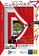 ニュルンベルクのマイスタージンガー[新制作]【東京・兵庫 全公演中止】