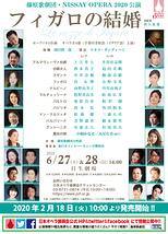 藤原歌劇団・NISSAY OPERA 2020公演『フィガロの結婚』【全公演中止】
