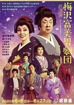 梅沢富美男劇団特別公演 研ナオコ芸能生活50周年【全公演中止】