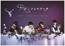 舞台版「Re:フォロワー」【公演中止】