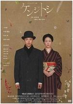 ケンジトシ【東京・大阪全公演(6/5~7/5)延期】
