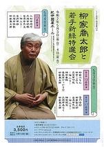 柳家喬太郎と若手新緑特選会【公演中止】