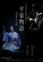 平家物語【公演延期】