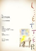 L.E.T.T.E.R.【公演中止】
