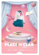 Peace of Clan【公演延期】