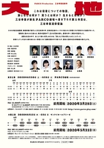 大地【6/20から初日延期】