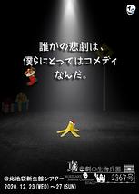 """""""真""""悲劇の生物兵器2367号"""