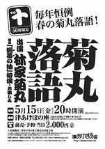 菊丸落語 その10【開催延期】
