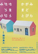かがみ まど とびら【さいたま公演延期・吉川公演中止】