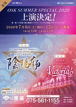 OSK SUMMER SPECIAL 2020【全日程公演中止】