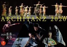 ARCHITANZ2020【開催延期】