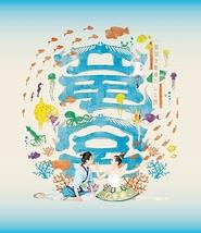 竜宮~亀の姫と季ときの庭~【7月30、31日公演中止】