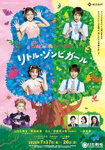 NHKみんなのうたミュージカル 「リトル・ゾンビガール」