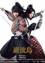 巌流島【東京公演日程変更・仙台/新潟/金沢公演 中止】