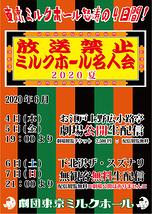 【6/4、6/5劇場で開演!】放送禁止ミルクホール名人会2020夏