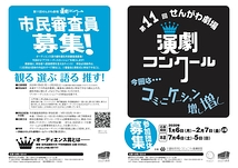 第11回せんがわ劇場演劇コンクール【開催中止/延期】