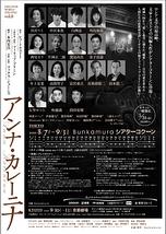 アンナ・カレーニナ【東京・京都 全公演中止】