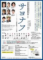 サヨナフーピストル連続射殺魔ノリオの青春【公演延期】