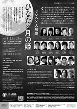 ダンス×人形劇「ひなたと月の姫」【公演中止】