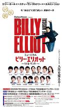 ミュージカル『ビリー・エリオット~リトル・ダンサー~』【オープニング・東京公演の7月12日~8月30日は公演中止】