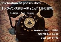 オンライン演劇 リーディング『音の世界』