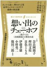 想い出のチェーホフ【公演中止】