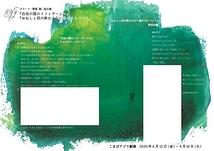 二本立て公演『自由の国のイフィゲーニエ』『おねしょ沼の終わらない温かさについて』【公演中止】