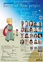 Earth of Star prince