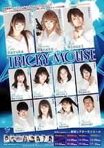 TRICKY MOUSE【5月から9月に延期/来年7月に再延期】