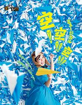 ミュージカル「空! 空!! 空!!!」【4月11日〜6月5日 公演中止】