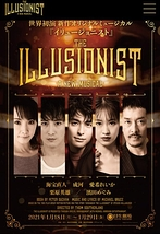 The Illusionist-イリュージョニスト-【1月18日~1月25日公演中止】