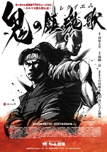 ~おかやま桃太郎伝説~鬼の鎮魂歌【初日延期で6/7開幕】