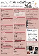 第14回 シアターΧ 国際舞台芸術祭2020