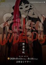 faked UNDERDOG【全公演中止】
