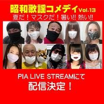 昭和歌謡コメディVol.13